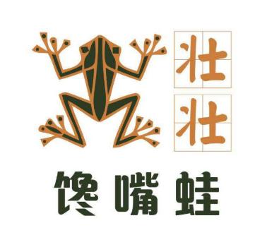 馋嘴蛙火锅