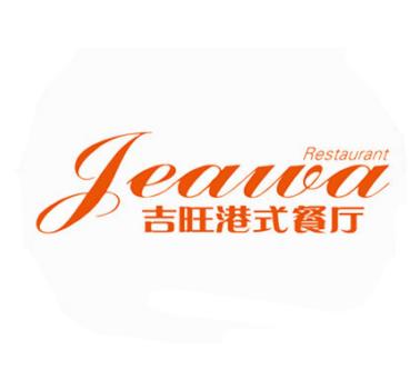 吉旺港式茶餐厅