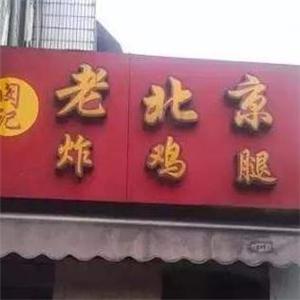 闵记老北京炸鸡腿