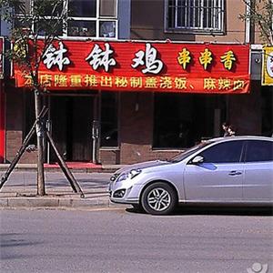 钵钵鸡串串香
