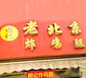 闵记老北京炸鸡