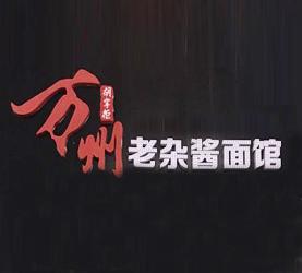 重慶萬州面館