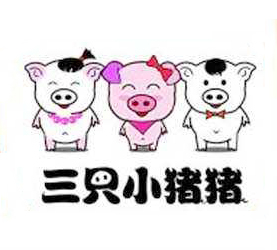 三只小猪猪烤肉店