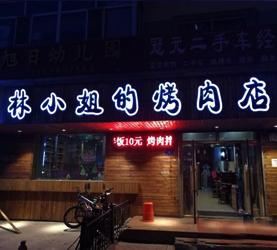 林小姐的烤肉店