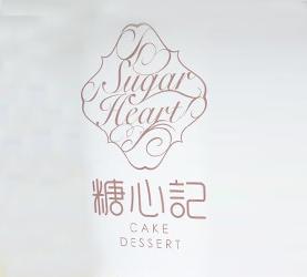 糖心记港式甜品