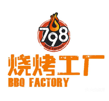 798烧烤工厂