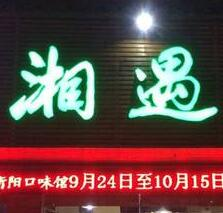 湘遇石鍋魚