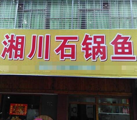湘川石锅鱼
