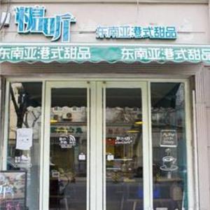 糖昕東南亞港式甜品