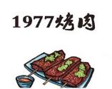 1977纸上烤肉店