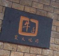 牛匠烤肉店