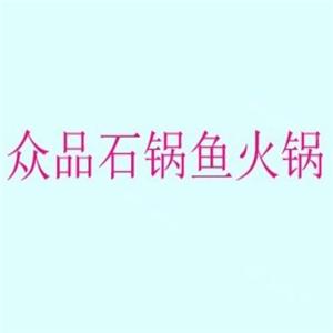 众品石锅鱼火锅