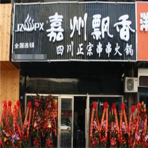 嘉州飘香串串