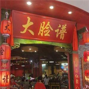 大臉譜百年老灶火鍋