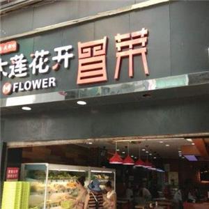 木莲花开冒菜