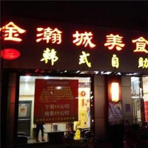 金瀚城自助烤肉