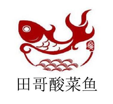 田哥酸菜鱼