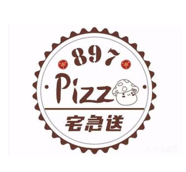 897披萨宅急送