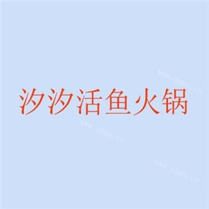 汐汐活鱼火锅