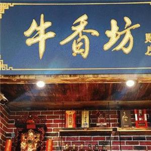牛香坊火鍋
