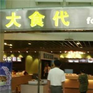 重庆大食代