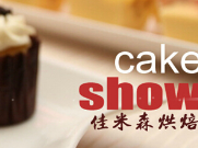 佳米森蛋糕房