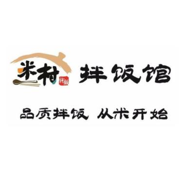 米村拌饭馆