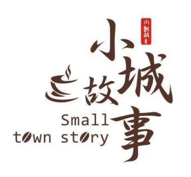 小城故事饭店