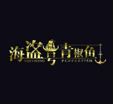 陕西【海盗号青椒鱼】诚邀加盟