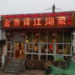 金香譯江湖菜