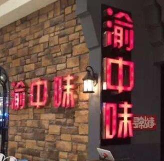 渝中味川菜馆