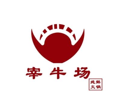 重慶宰牛場純鮮火鍋