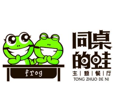 同桌的蛙牛蛙火锅