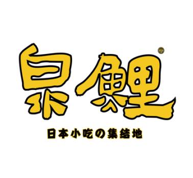 泉鯉日式小食