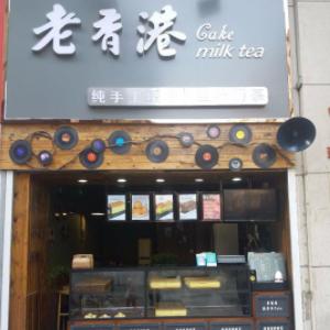老香港純手工蛋糕