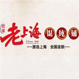庭派老上海餛飩鋪