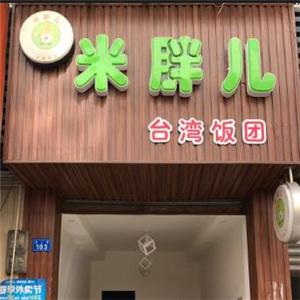 米胖儿台湾饭团