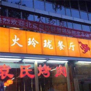 火玲珑重庆火锅