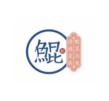 鯤記酸菜魚