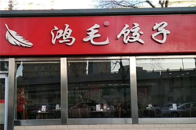 鸿毛饺子馆加盟