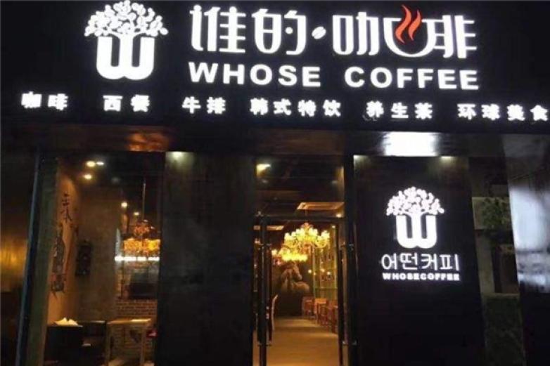 whose coffee加盟