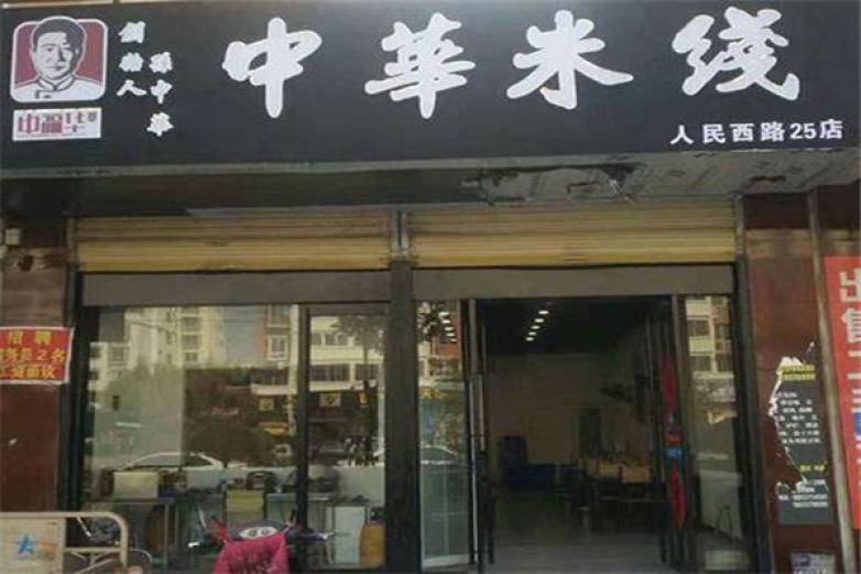 中福华米线加盟