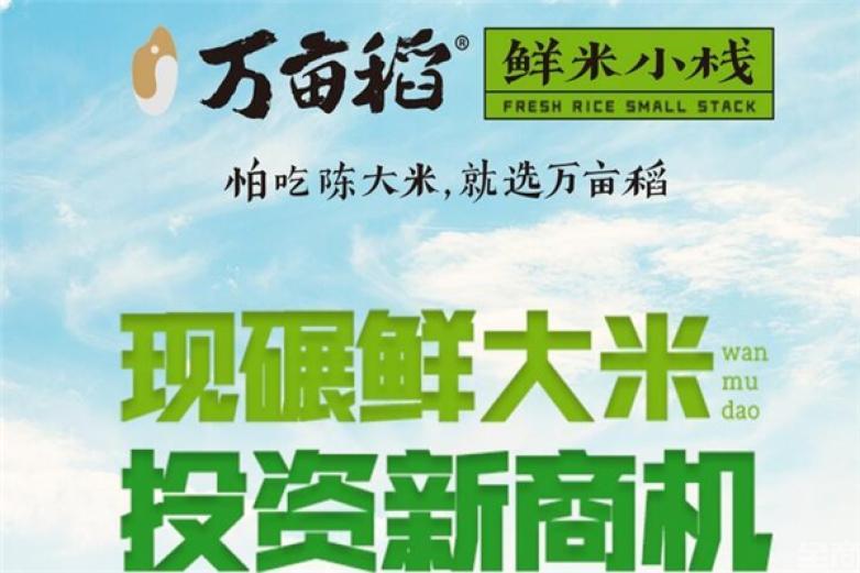 万亩稻鲜米小栈加盟