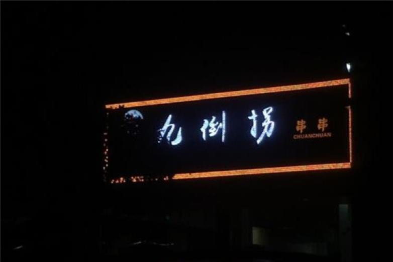 九倒拐砂锅串串加盟