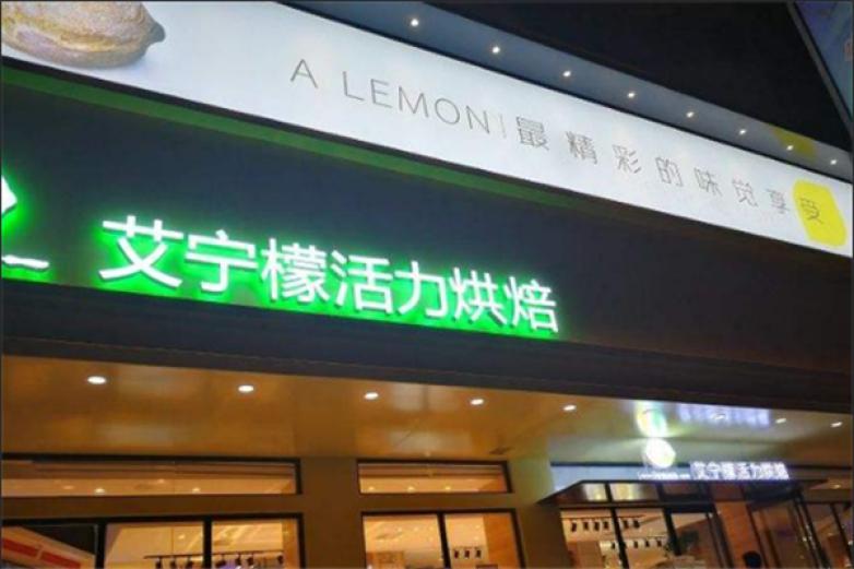 艾柠檬活力烘焙加盟