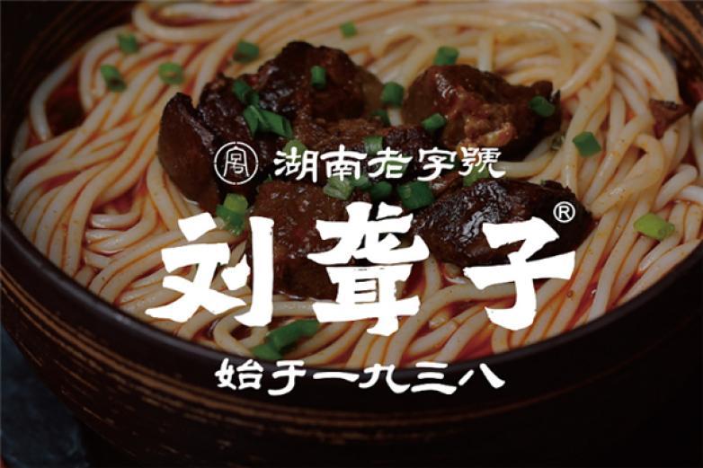 刘聋子牛肉粉加盟