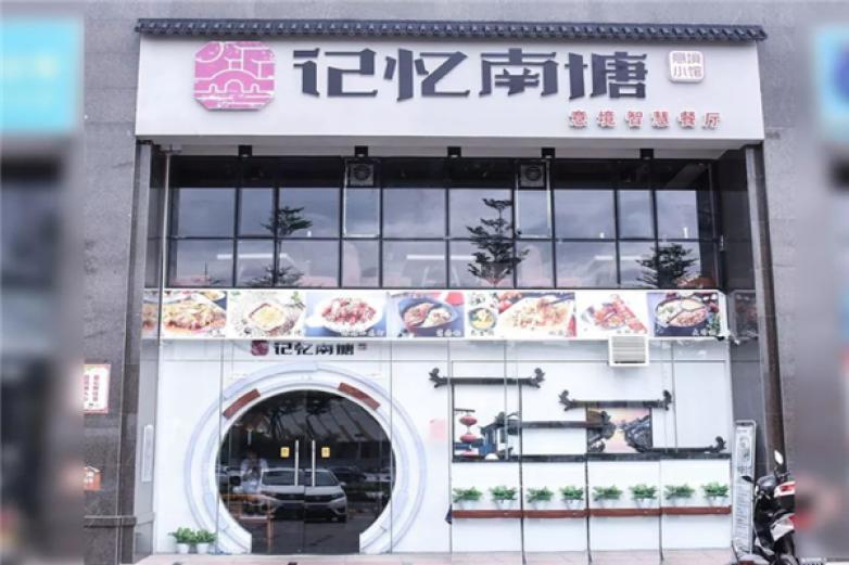 记忆南塘智慧餐厅加盟