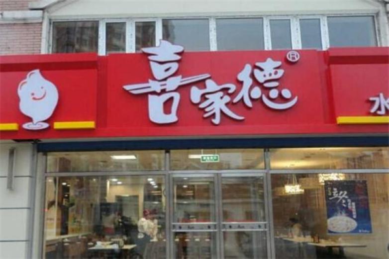喜嘉德水饺加盟