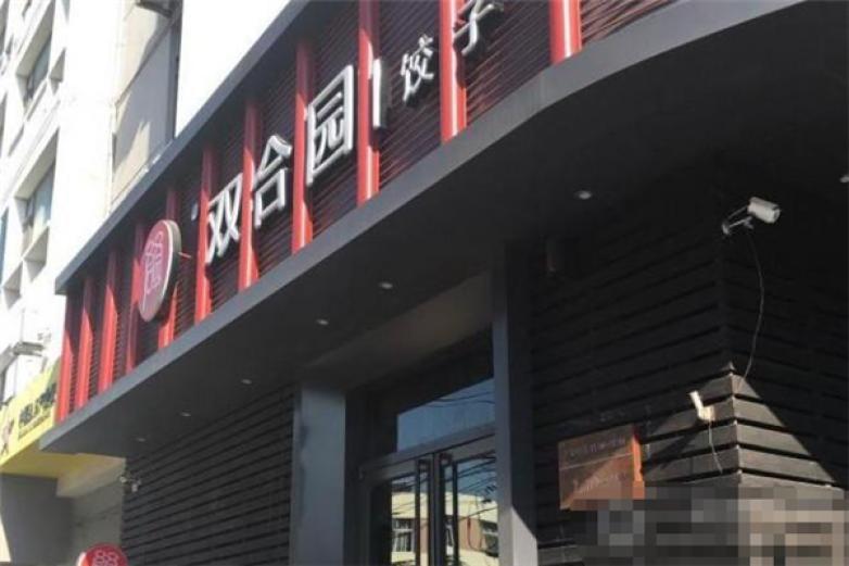 双合园水饺加盟