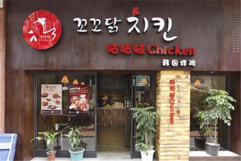 韩国咕咕哒炸鸡加盟